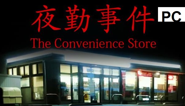 The Convenience Store PLAZA cracked