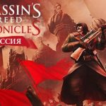 Assassin's Creed Chronicles Russia Cracked PC [RePack]