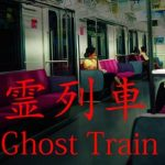The Ghost Train | 幽霊列車 Cracked PC [v1.0.2]