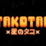 Takotan DARKZER0 Cracked PC [RePack]